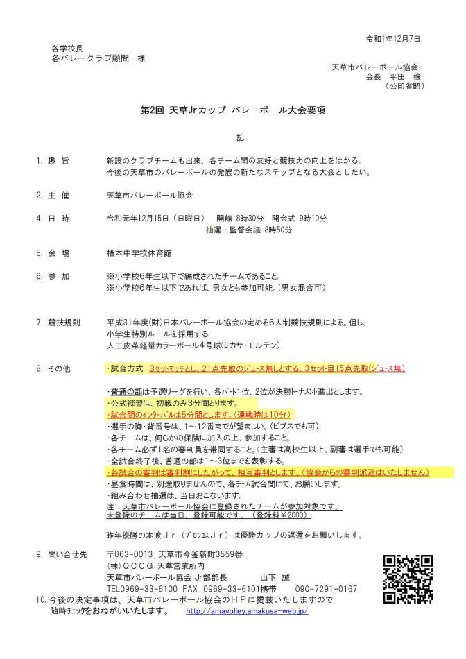 第2回天草Jrカップ大会要項